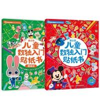 迪士尼儿童数独入门贴纸书(2册套装)