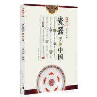 瓷器里的中国 刘小玲 9787515338965 中国青年出版社[爱知图书专营店]