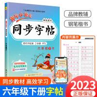 黄冈小状元 同步字帖 六年级/6年级下册 人教版