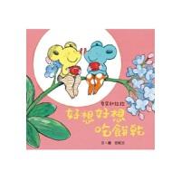 【中商原版】奇宝和拉拉 好想好想吃饼干 港台原版 安妮王 小熊出版