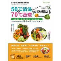 【预售】 正版 50℃清洗&70℃蒸煮的美味魔法![修�版]:改��囟龋�提引食物原味,吃得更健康!