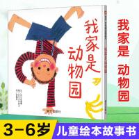 *正版热销 我家是动物园 幼儿园课外图书 睡前故事 明天出版社 精装硬壳 信谊绘本0-3岁 经典绘本3-6岁