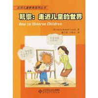 现货 观察:走进儿童的世界 里德尔-利奇 潘月娟,王艳云
