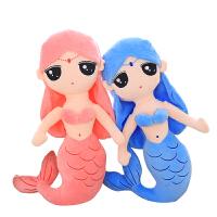 可爱美人鱼毛绒玩具公仔人鱼公主布娃娃大抱枕儿童女孩生日礼物