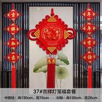 中国结对联新房门联客厅开业春节装饰新年玄关乔迁福字壁挂件