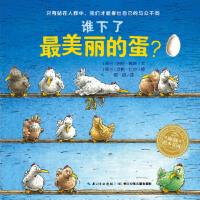 【正版现货】谁下了美丽的蛋?(精装) 汉斯比尔 9787556010653 长江少年儿童出版社