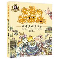 【正版直发】亲爱的笨笨猪系列:乖乖熊的生日会 杨红樱 9787539792965 安徽少年儿童出版社