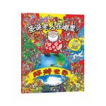 【正版直发】圣诞老人在哪里-环游世界 (澳) 路易斯・谢伊 9787558054754 江苏凤凰美术出版社