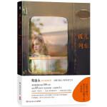 孤儿列车(英)克里斯蒂娜贝克克兰(Christina Baker Kline),湖南文艺出版社978754047118