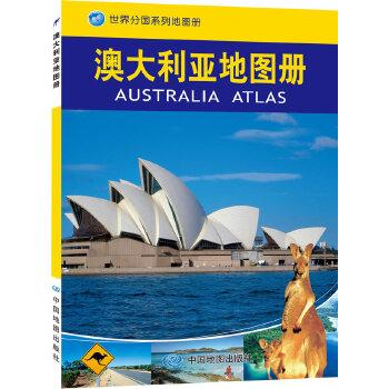 【包邮】澳大利亚地图册 中国地图出版社 中国地图出版社 9787503146275 【正版现货,下单即发】有问题随时联系或者咨询在线客服!
