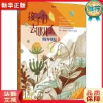 李岫青送给孩子的环保主义东方奇幻故事《仙界迷踪》(孩子们去哪儿了2) 李岫青 青岛出版社9787555282792『新