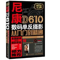【新书店正版】尼康D610数码单反摄影从入门到精通神龙摄影人民邮电出版社9787115459992