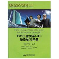 TWI工作关系(JR)学员练习手册