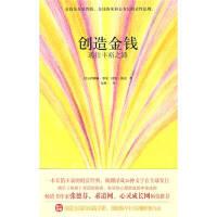 [新�A正版 �x��o�n]��造金�X[美]�_娜�I・�_曼、[美]杜恩・派克;�f天津科�W技�g出版社9787530852521