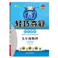 1+1轻巧夺冠优化训练九年级物理(上海科技版)上2021秋