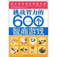 挑战智力的600个智商游戏【正版图书,放心购买】