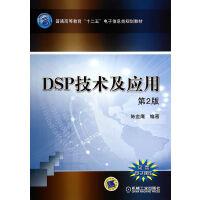 【正版二手书旧书8成新】DSP技术及应用 陈金鹰著 机械工业出版社 9787111463597
