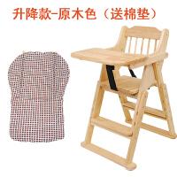 儿童餐椅实木宝宝吃饭椅子可折叠便携式婴儿餐桌椅小孩多功能座椅 升降款- 原木色(送棉垫