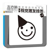 【正版全新直发】宝宝视觉激发挂图(0-3岁 全两册) 真果果 9787802023079 中国人口出版社