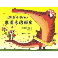 瓢虫小仙女系列 学游泳的鳄鱼[法]迪帝尔・勒文少年儿童出版社9787532486700