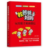 【包邮】 教爸爸妈妈玩智能手机和微信 张琳花 9787302506409 清华大学出版社