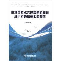 【特价秒杀】流域生态水文过程随机模拟及其对环境变化的响应9787517051145中国水利水电出版社