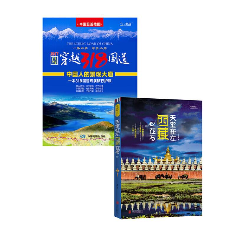 天堂在左,西藏在右 自驾穿越318国道 套装共2册[精选套装]