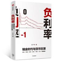 负利率 王广宇 著 9787521716238 中信出版集团股份有限公司【直发】 达额立减 闪电发货 80%城市次日达!