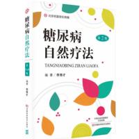 糖尿病自然疗法 第2版 李秀才 编著 河南科学技术出版社 9787534987960
