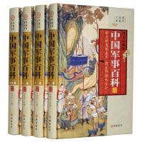 中国军事百科(全四册,插盒函套,文白对照珍藏版) 线装书局598元