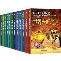 世界未解之谜大全集全套12册珍藏版探索未知的世界系列 中小学生科普书籍十万个为什么少儿童读物百科全书7-9-10-12-15岁图书探索与发现科学宇宙恐龙外星人类未解之谜