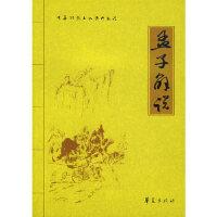 [二手旧书9成新]孟子解读罗炳良,赵海旺著9787508041568华夏出版社