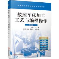 数控车床加工工艺与编程操作 第2版