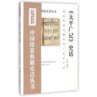 《太平广记》史话,张国风,国家图书馆出版社,9787501354849