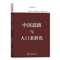 中国道路与人口老龄化 厉以宁 主编 商务印书馆