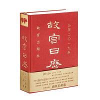 公历二0一九年-故宫日历( 货号:751341110)