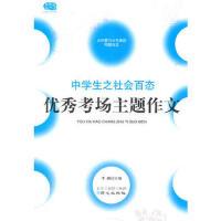 中学生之社会百态(修订版)佳佳林作文 9787547704394