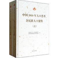 中国2010年人口普查分民族人口资料(上下册)