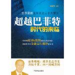 【新书店正版】巴菲特时代的来临张荐华中国商业出版社9787504475435