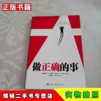 【二手9成新】做正确的事派克著;骆欣庆、李小中国人民大学出版社