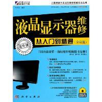 液晶显示器维修从入门到精通 李传波著 科学出版社 9787030310378