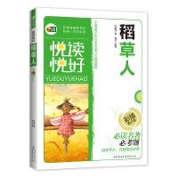 稻草人(彩色美绘本 悦读悦好 芒果阅读)