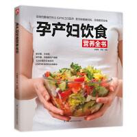 孕产妇饮食营养全书