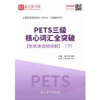 2020年PETS三级核心词汇全突破【附高清视频讲解】(下)