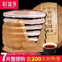 7片整提笋壳包2499g 新益号 古树普洱熟茶饼 云南普洱茶熟茶 茶叶