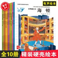 全10册儿童音乐起跑线绘本有声绘本音乐美术幼儿园硬面壳大中班绘本交响曲之父海顿舒伯特亨德尔李斯特罗西尼维瓦尔第A4绘本