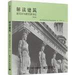 解读建筑:建筑学与建筑史导论(第2版)Hazel Conway(黑兹尔.康卫), Rowan Roenisch(罗恩.