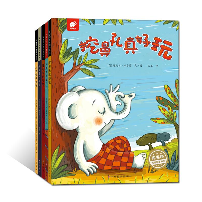 库娄特大师绘本系列(平装)套装 德国知名童书作家达尼拉?库娄特(Daniela Kulot)的经典作品。扫描二维码听大师经典故事。