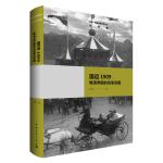 国运1909:晚清帝国的改革突围(赠送双接口数据线)
