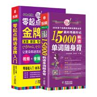 新标准韩国语口语词汇零基础自学入门教材 零起点韩语金牌入门+15000韩语单词随身背(套装共2册)